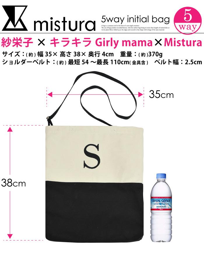 限定コラボ!紗栄子プロデュースの5WAYイニシャルバッグ